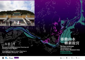 Planning for the Great Palace Museum Area, Taipei, project bid