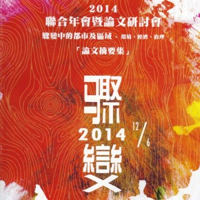 Taiwan Institute of Planners Conference